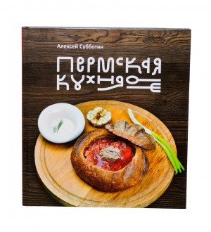 Книга «Пермская кухня»