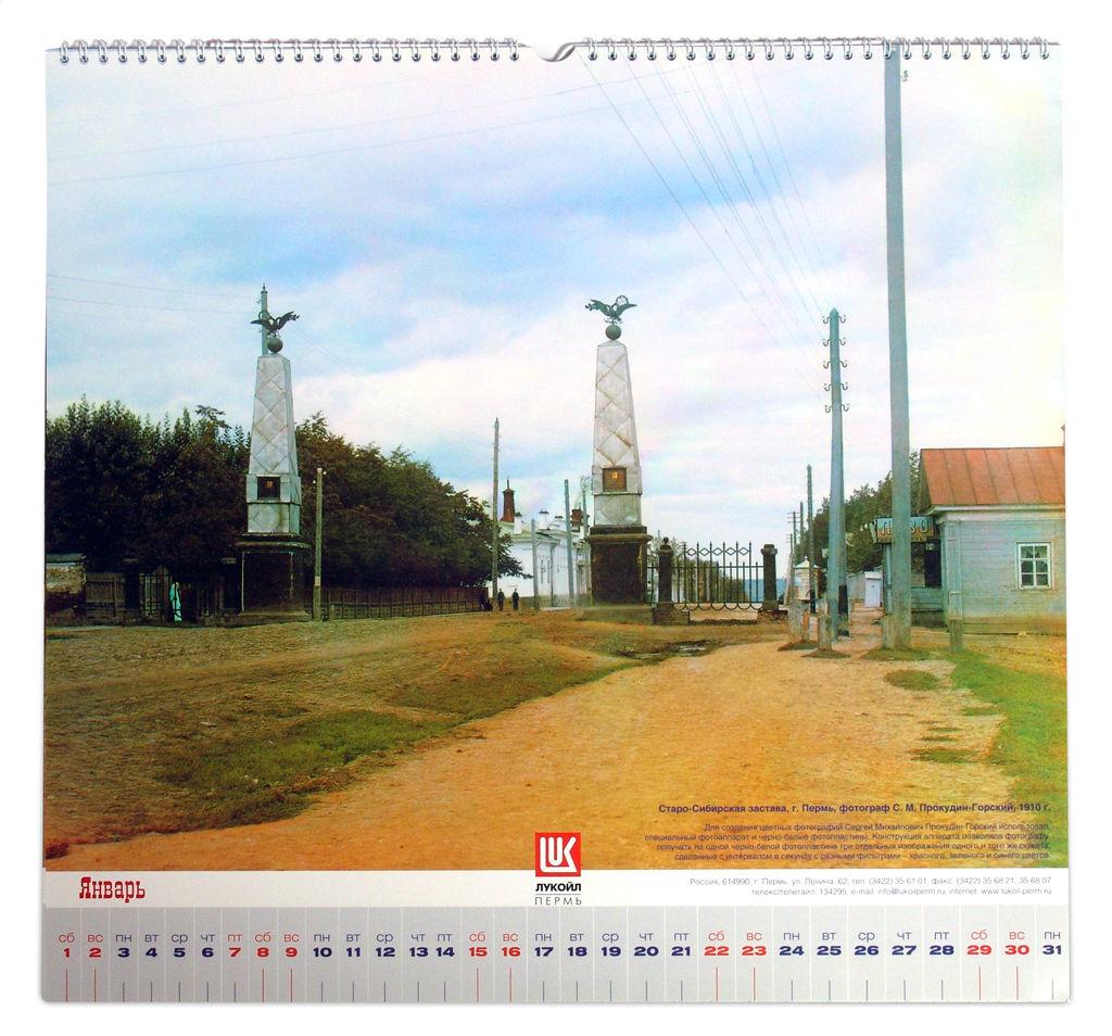 Календарь для «Лукойла»