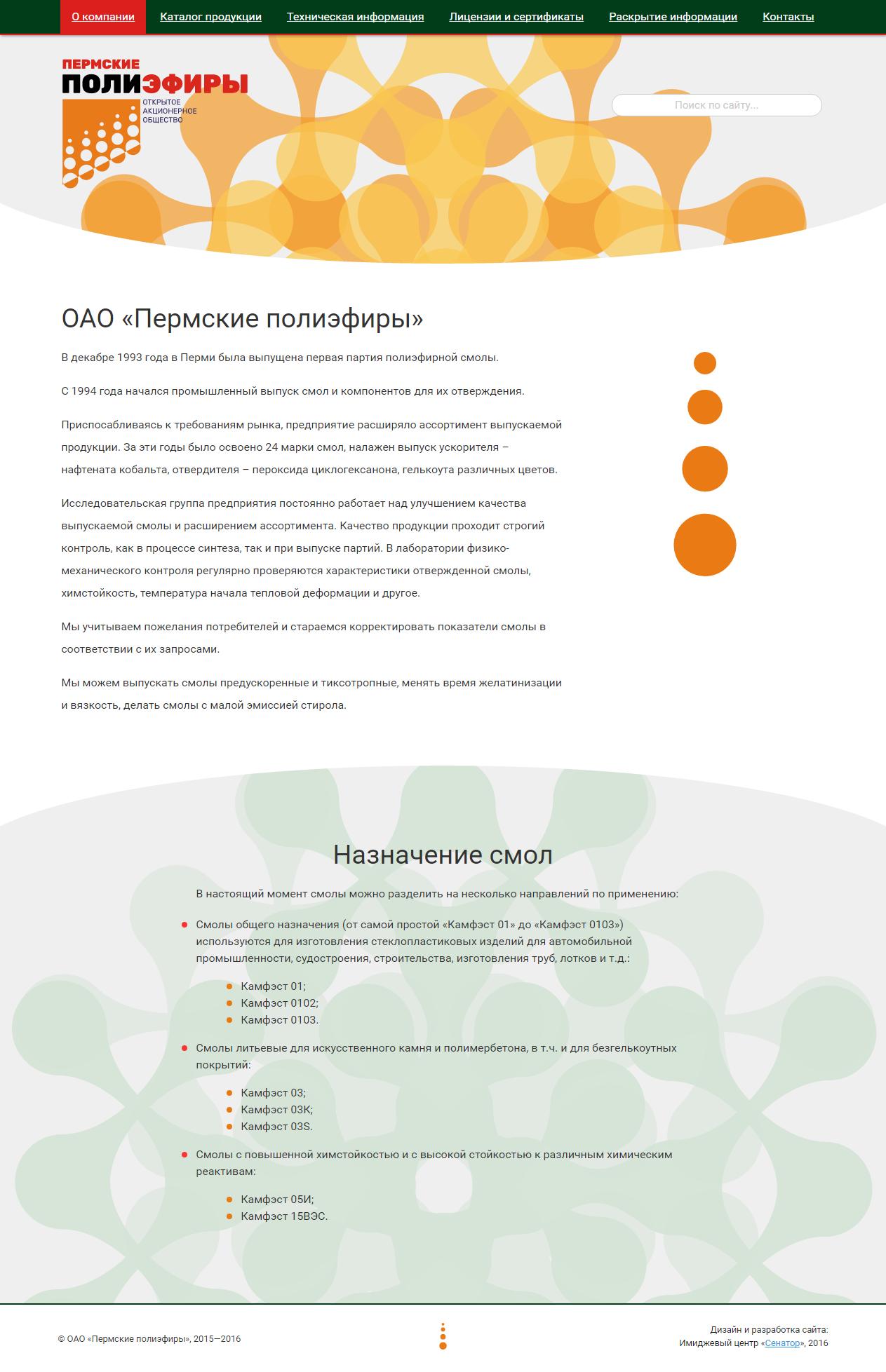 Создание сайта для компании «Пермские полиэфиры»