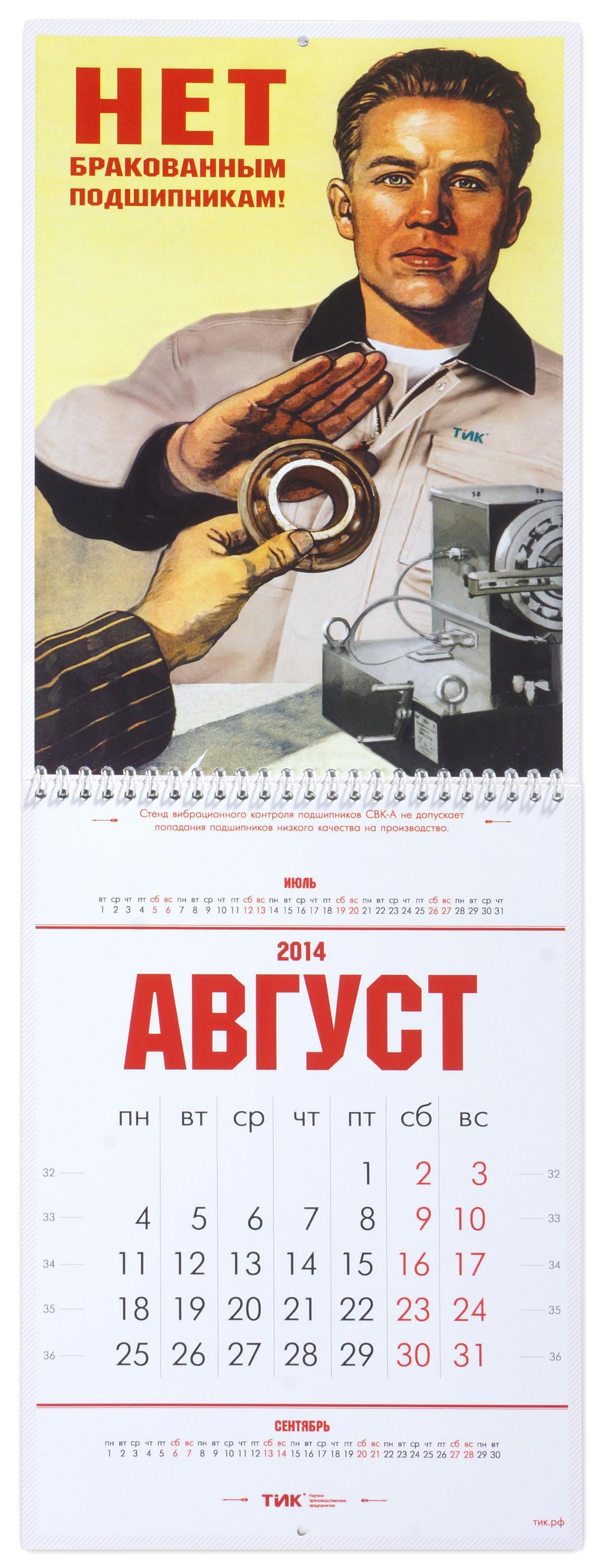 Календарь для НПП «Тик»