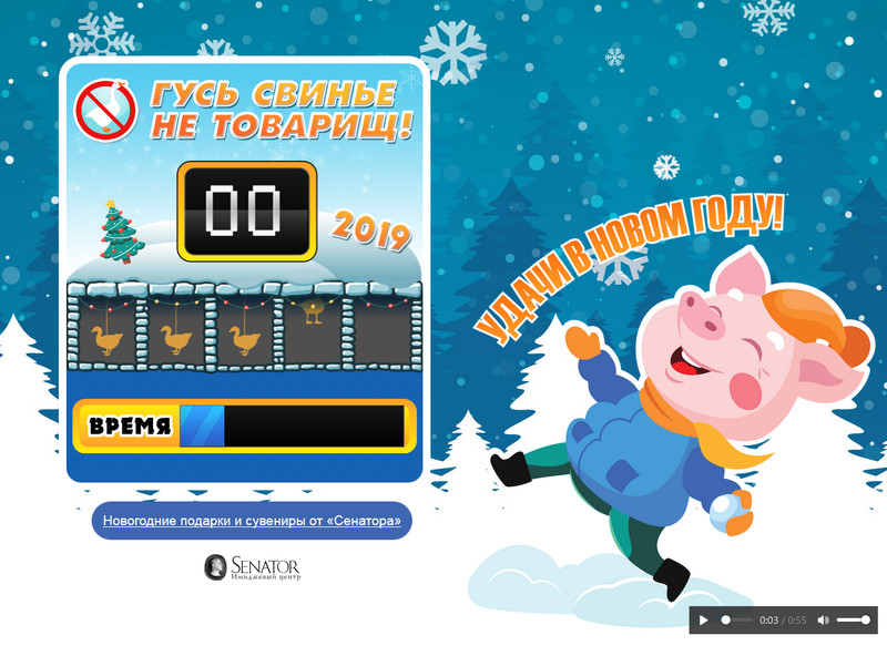 Новогодняя игра «Гусь свинье не товарищ!»