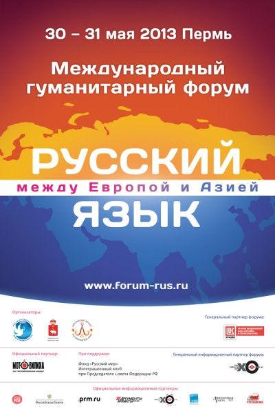 Баннер «Русский язык»