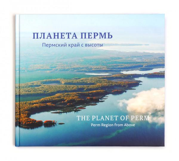 Книга «Планета Пермь»