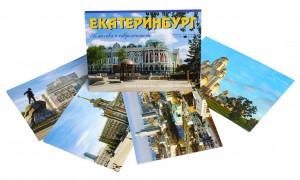 Екатеринбург. Классика и современность