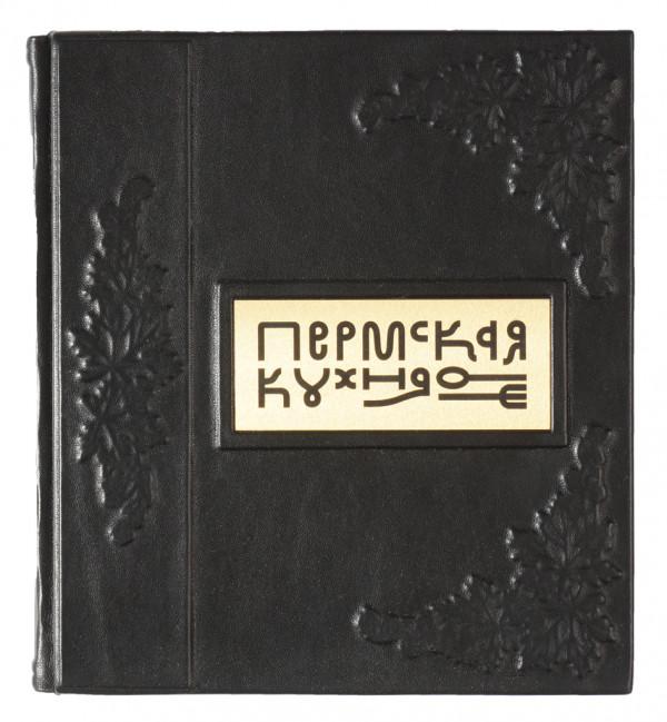 Кулинарная книга «Пермская кухня» в кожаном переплете
