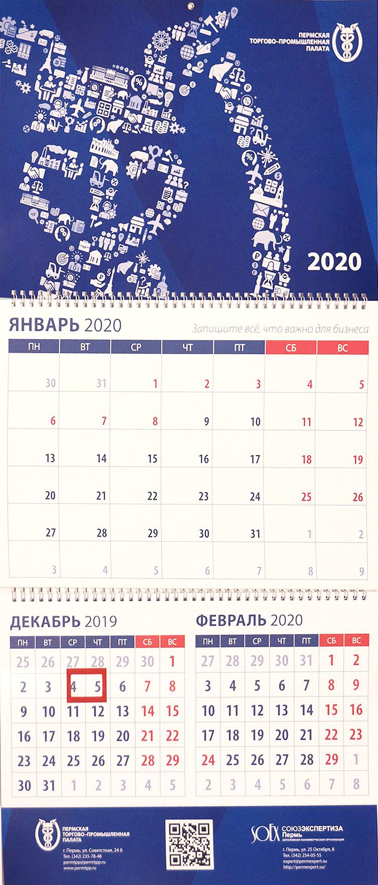 Календарь для Пермской торгово-промышленной палаты