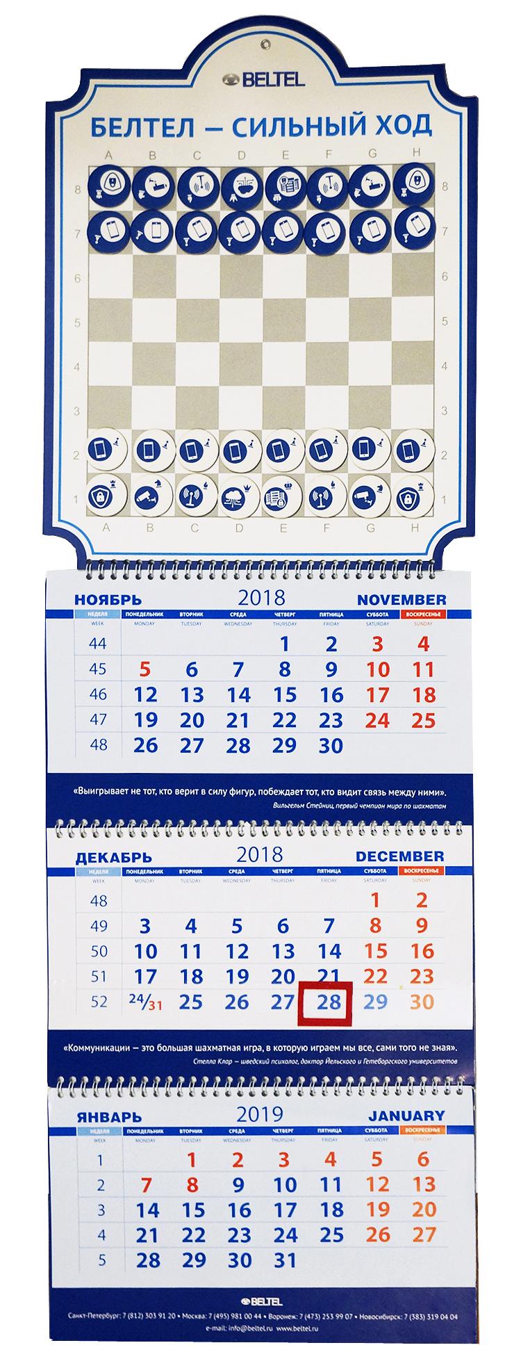 Календарь для компании «Белтел»