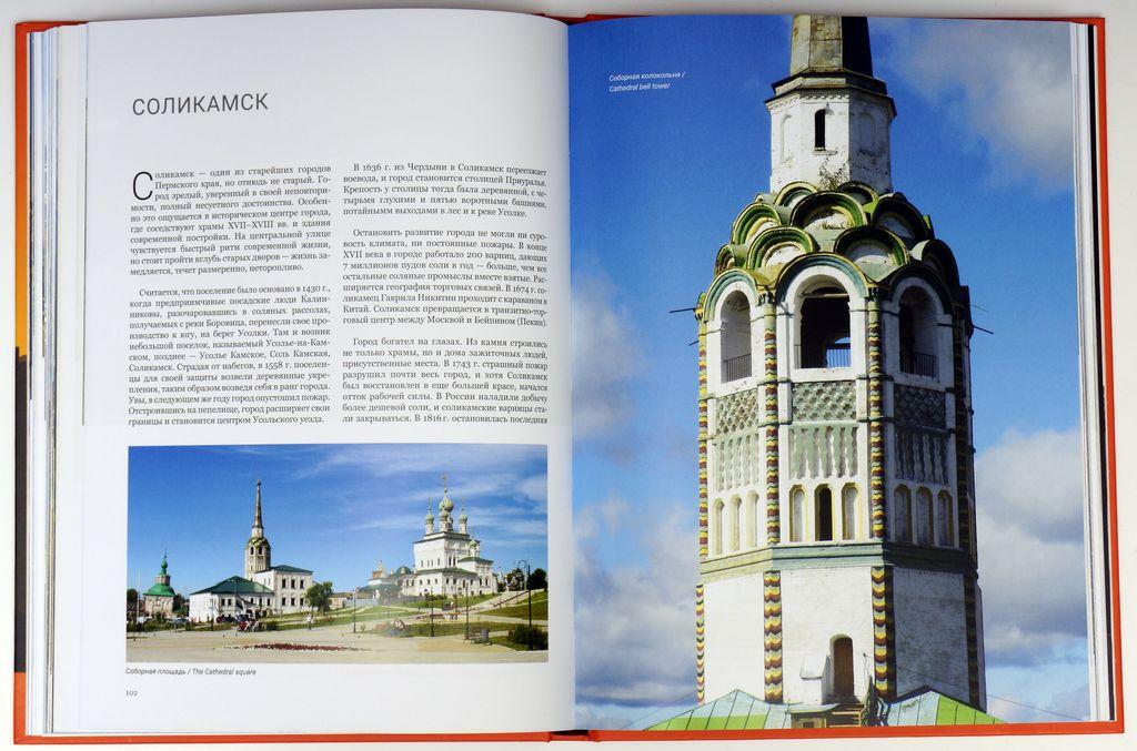 Фотоальюом Пермский край