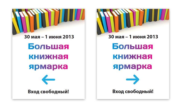 Указатели «Большая книжная ярмарка»