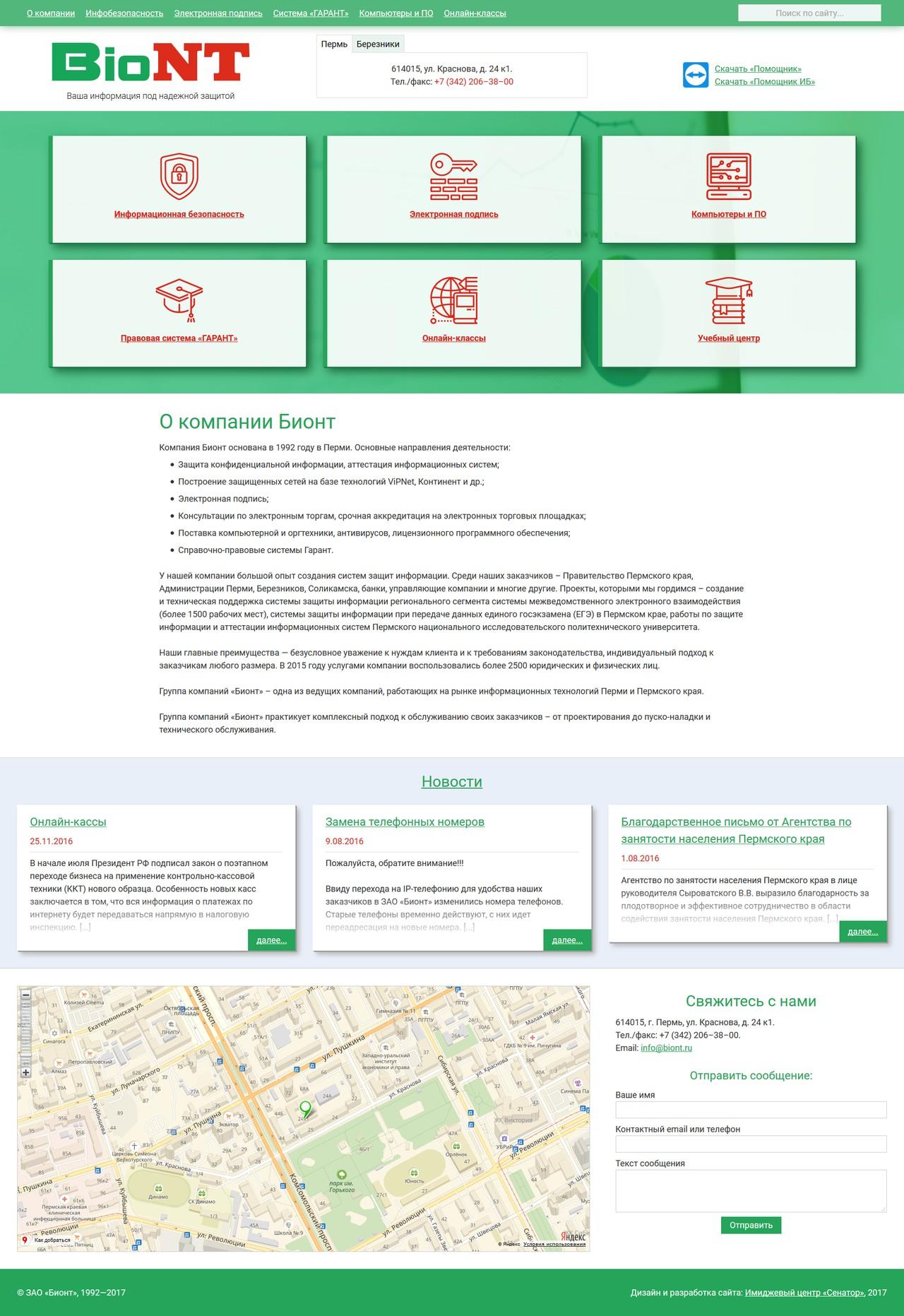 Сайт для компании Бионт
