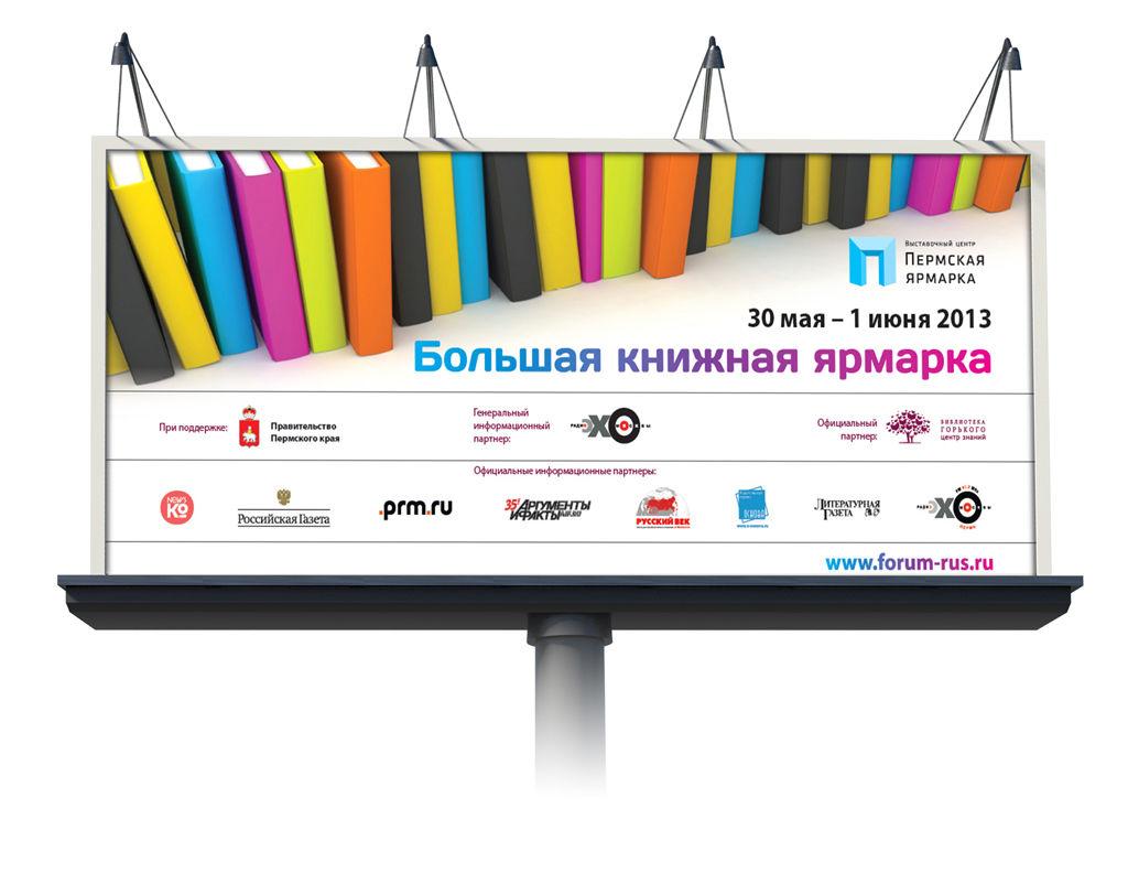 Баннер «Большой книжной ярмарки»