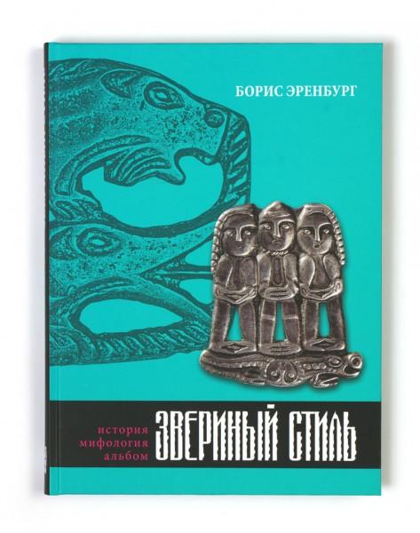 Книга «Звериный стиль. История. Мифология. Альбом»