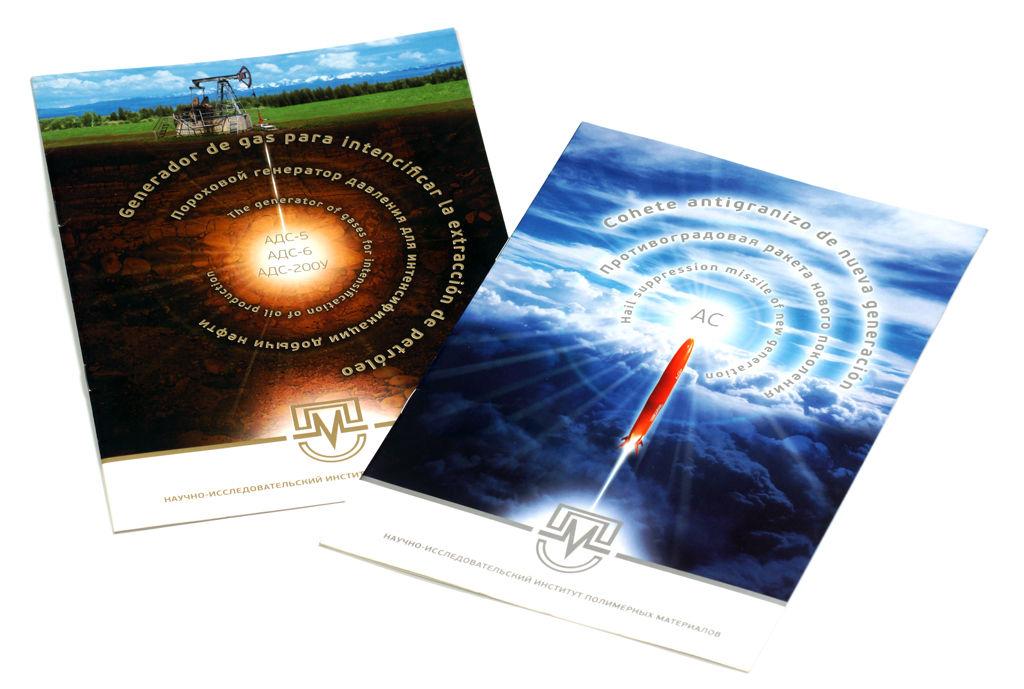 Брошюры специализированной продукции предприятия НИИПМ