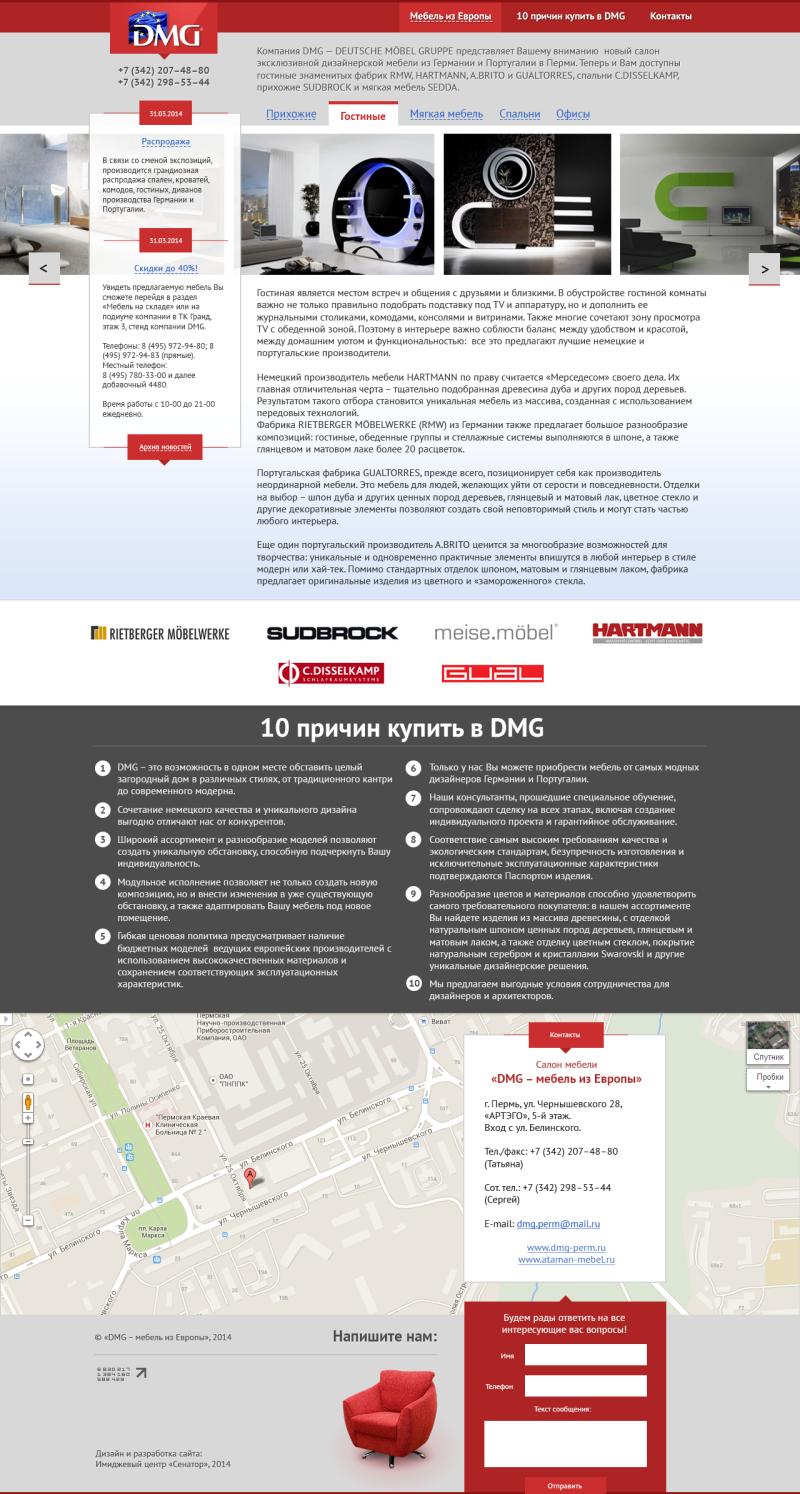 DMG — мебель из Европы