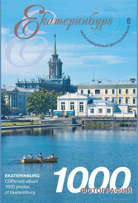 Фотоальбом на CD «Екатеринбург»