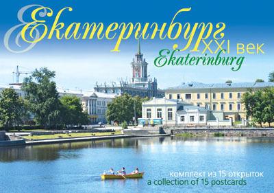 Комплект открыток «Екатеринбург XXI век»