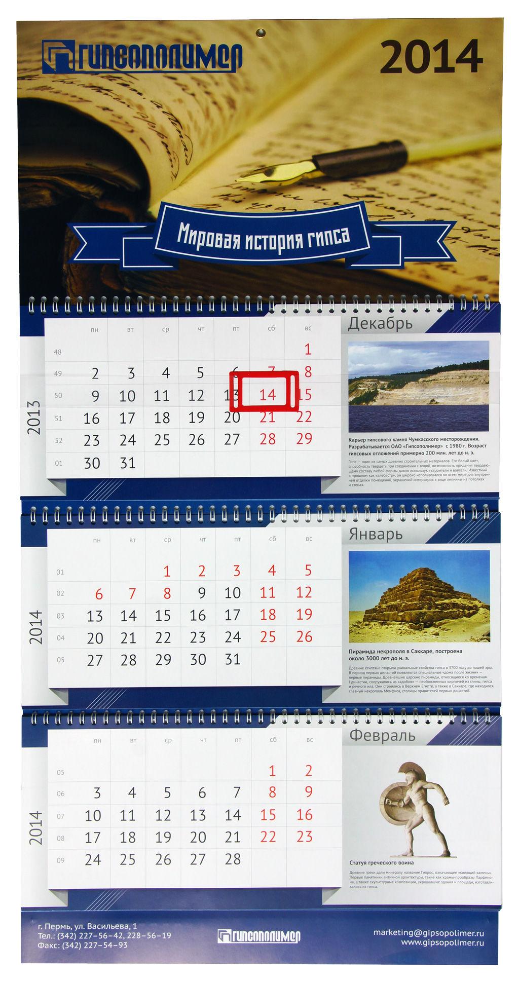 Квартальный календарь для компании «Гипсополимер»