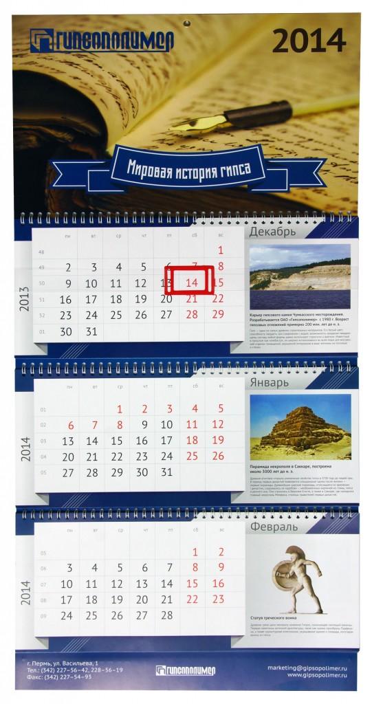 Календарь для «Гипсополимера»