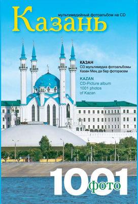 Фотоальбом на CD «Казань»