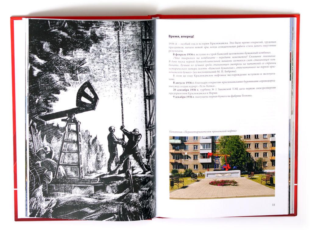 Книга «Краснокамск — Город солнца»