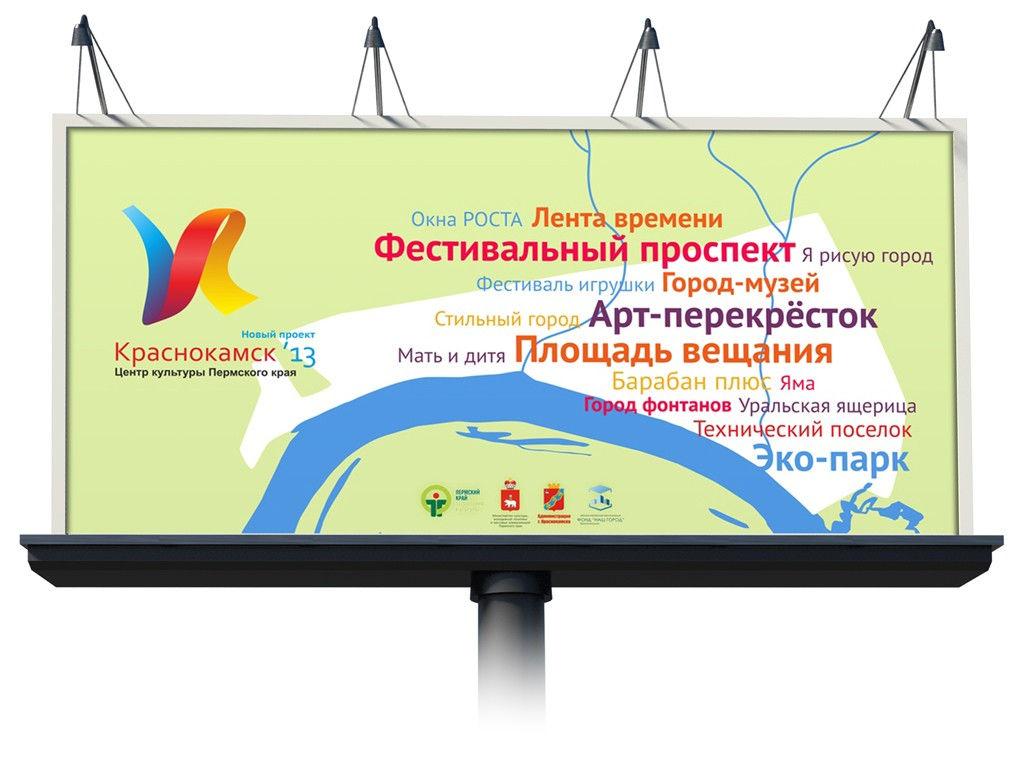 Банер администрации г. Краснокамск