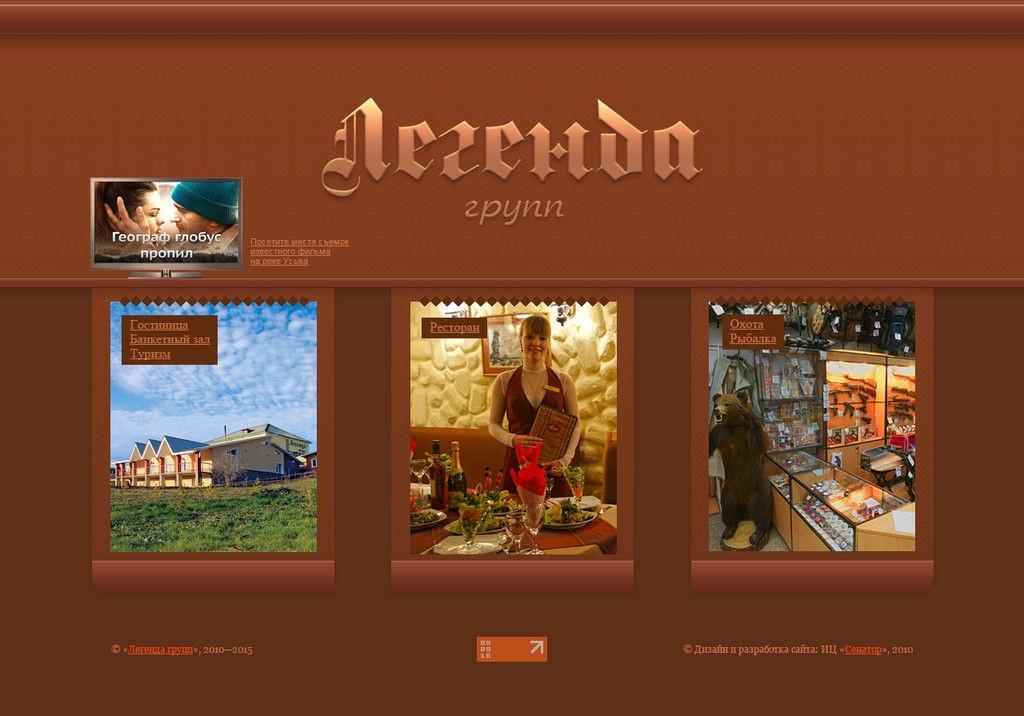 Веб-сайт для Легенды
