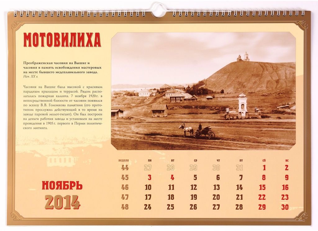 Календарь «Молодая Мотовилиха»