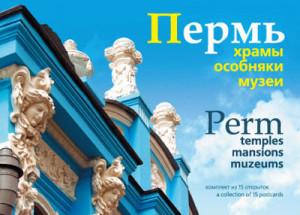 Комплект открыток «Пермь: храмы, особняки, музеи»