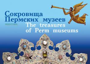 Комплект открыток «Сокровища пермских музеев»