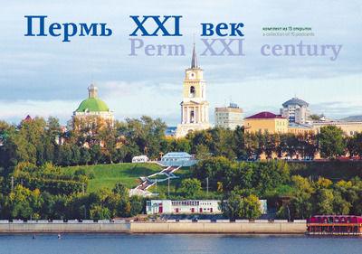 Комплект открыток «Пермь XXI век»
