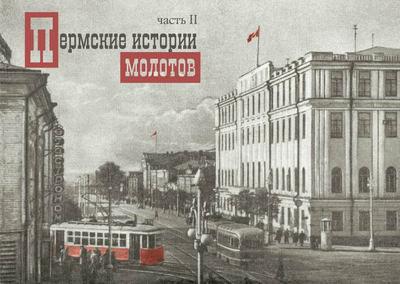 «Пермские истории. Молотов»