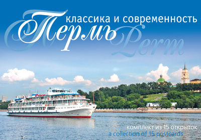 Пермь. Классика и современность