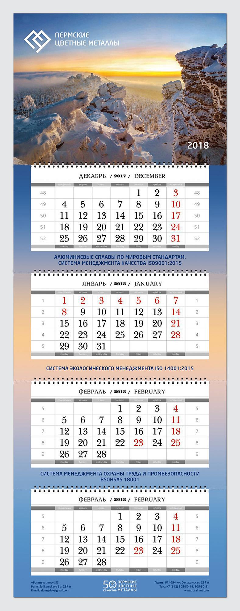 Календарь для «ПермЦветМет»