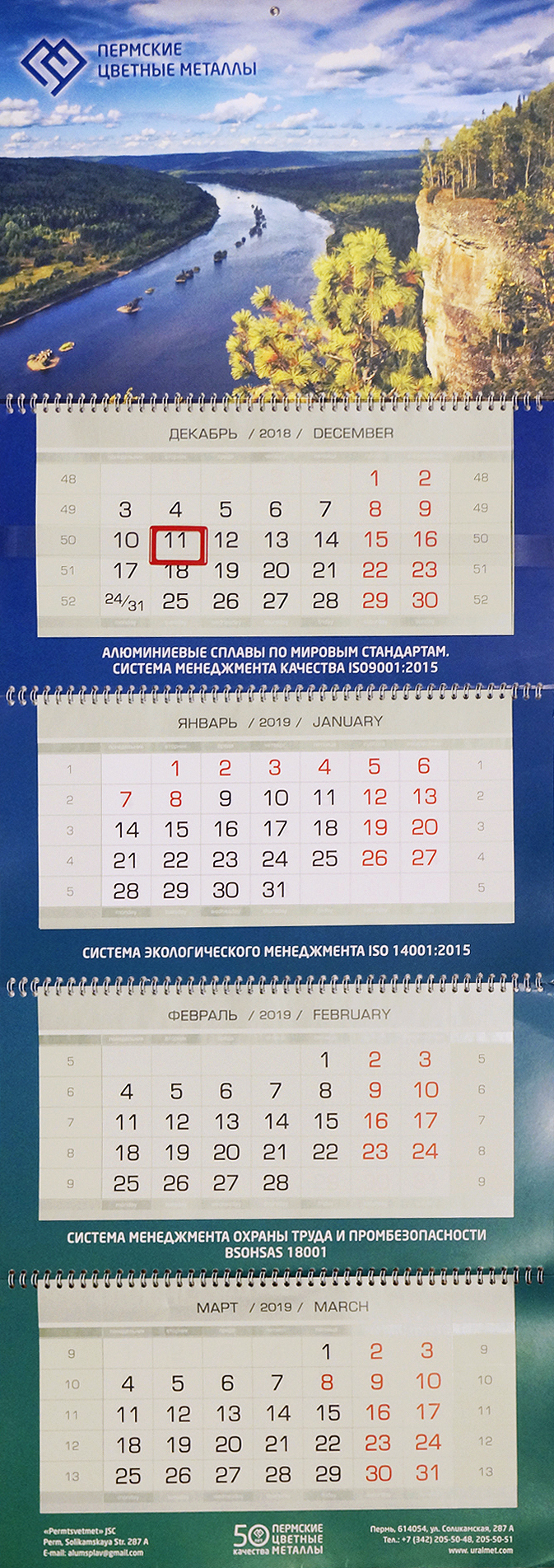 Календарь для компании «Пермские цветные металлы»