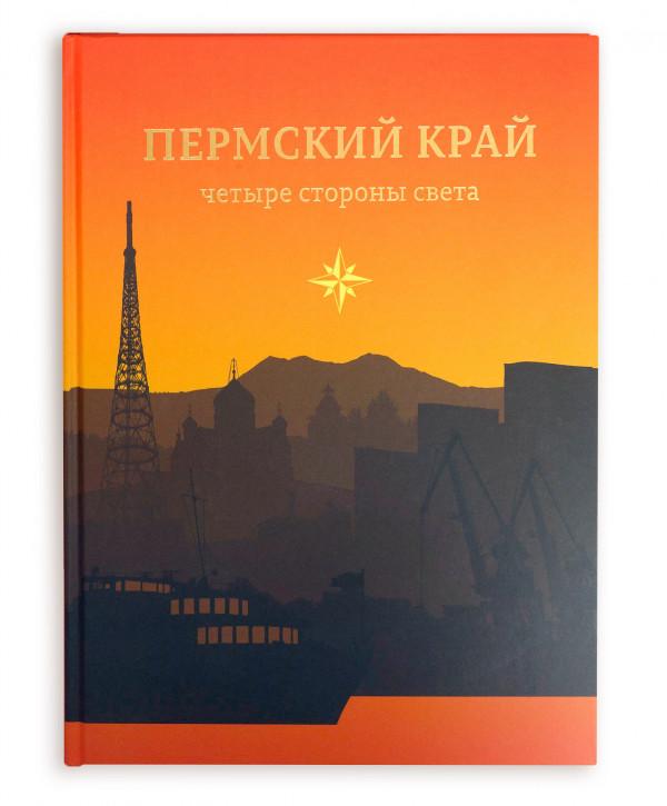Фотоальбом «Пермский край»