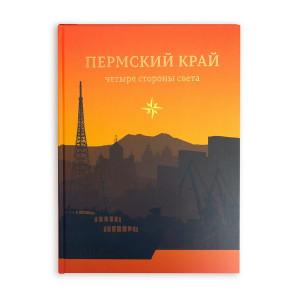 Книги о Перми