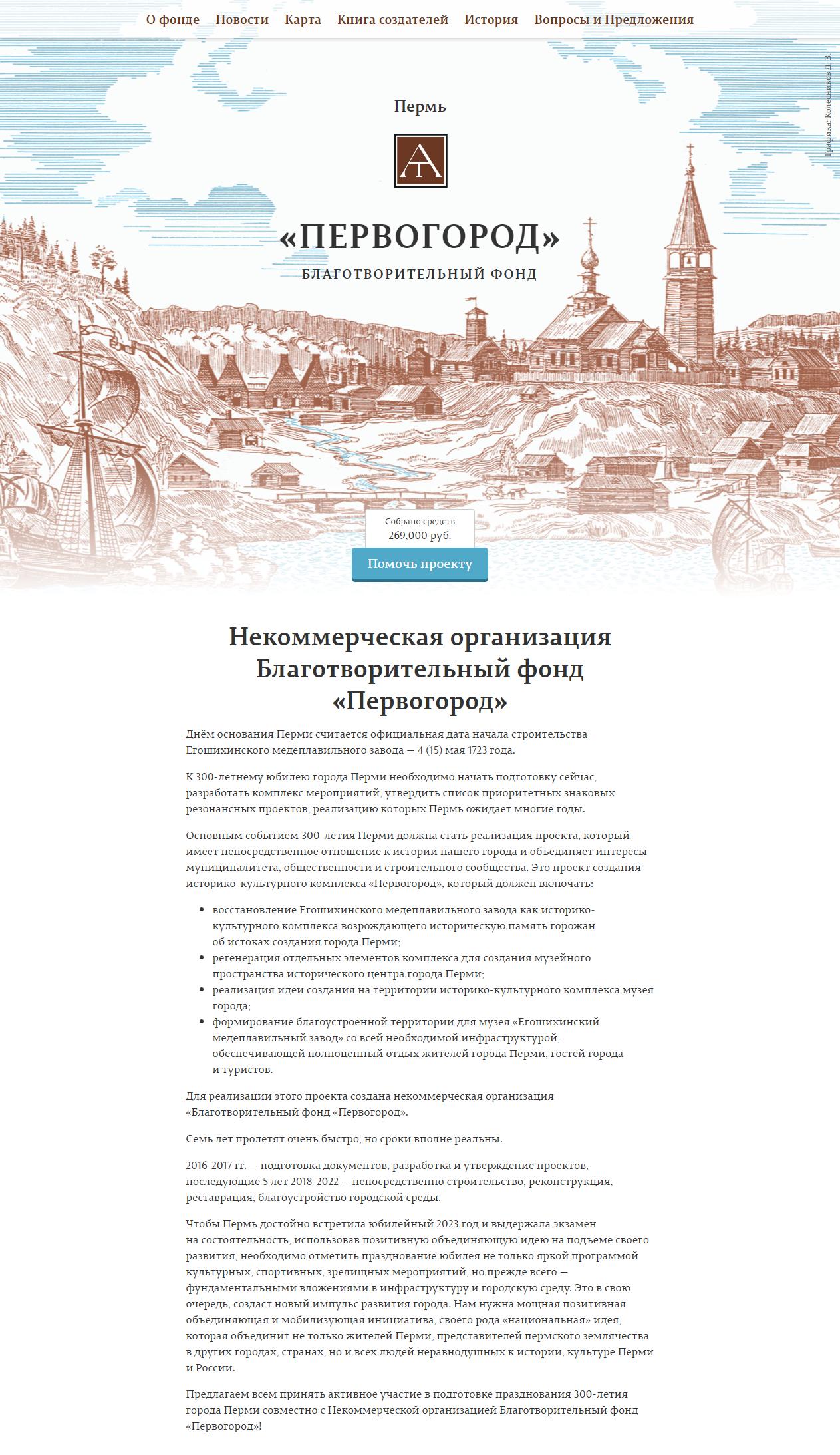 Создание сайта для благотворительного фонда «Первогород»