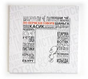 Словарь пермского языка «По-пермски говоря»
