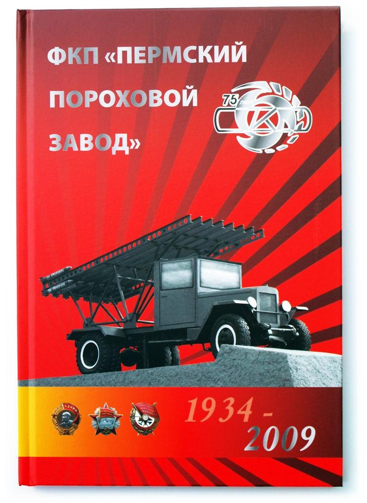 Юбилейная книга Пермского порохового завода
