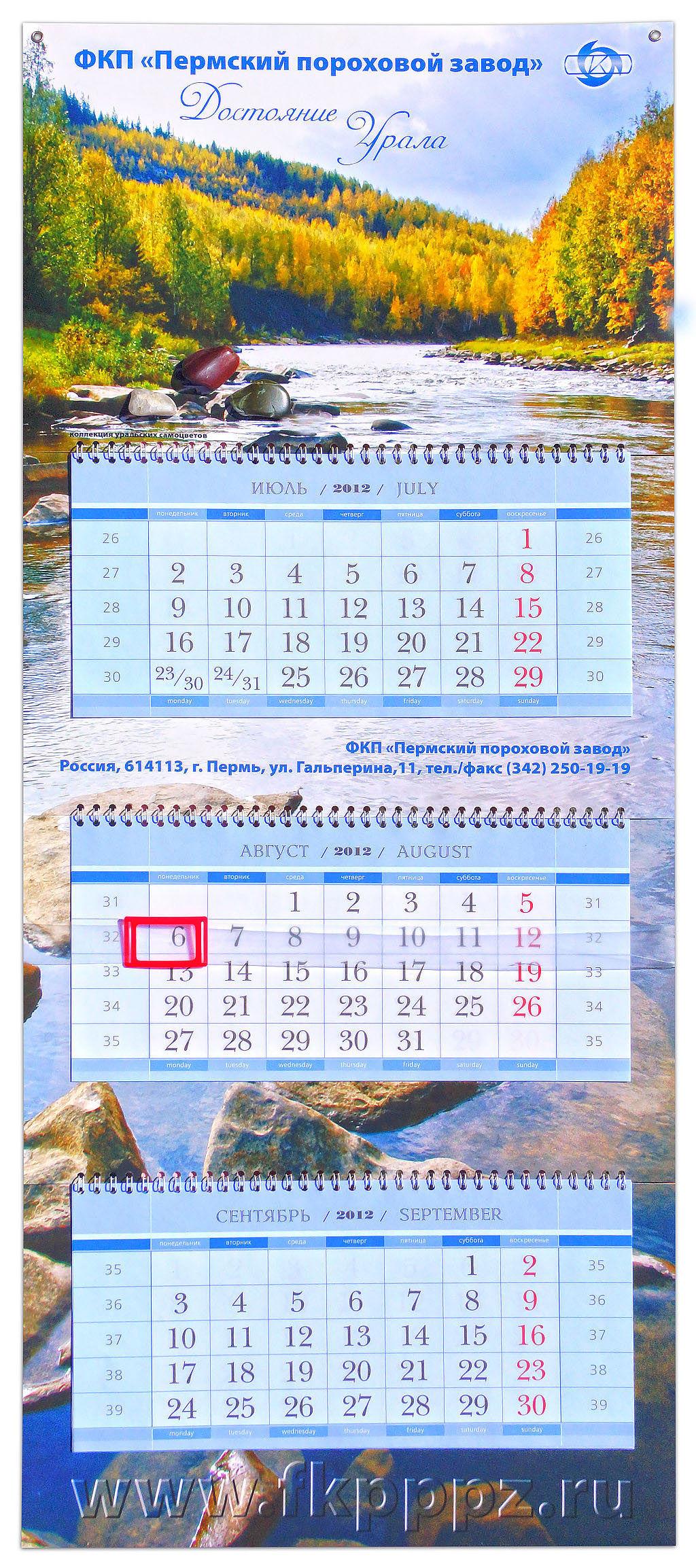 Квартальный календарь с камнями