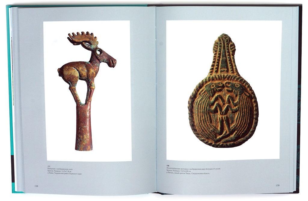 Книга Пермский звериный стиль