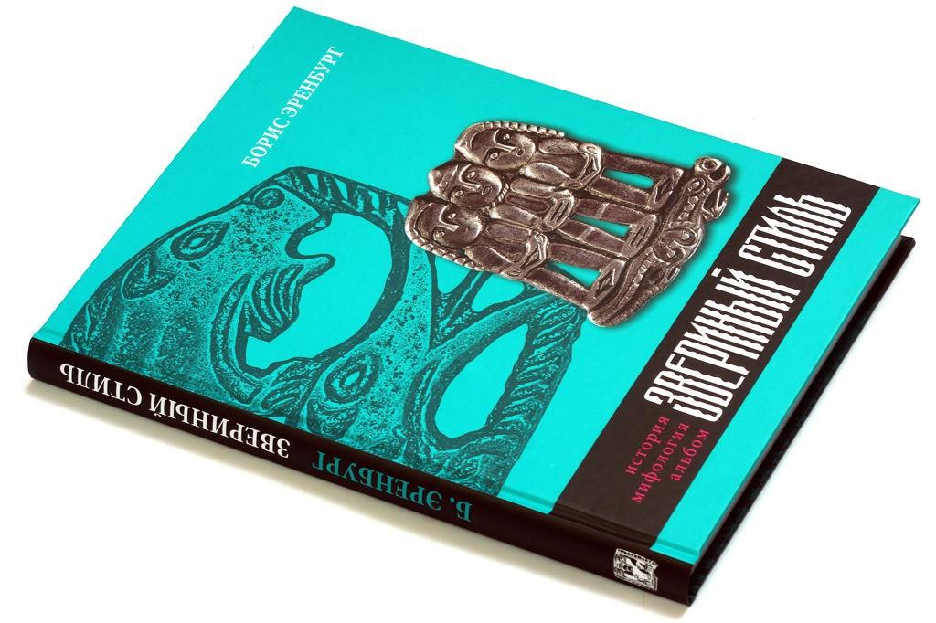 Обложка книги Пермский звериный стиль