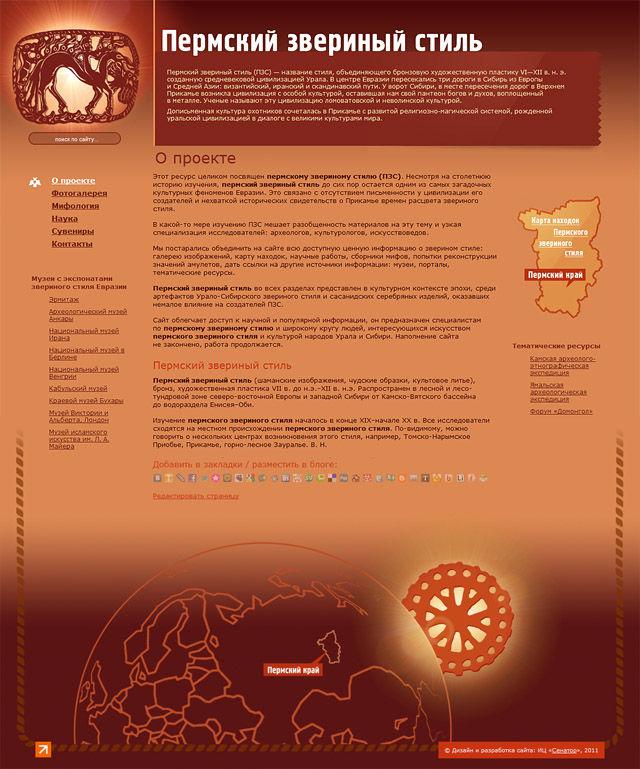 Сайт о пермском зверином стиле