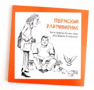 Пермский разговорник
