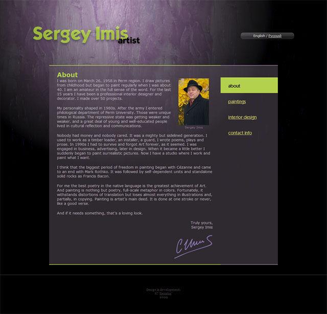 Сергей Имис