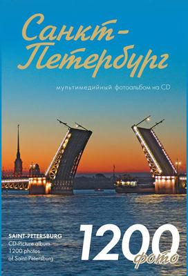 Фотоальбом на CD «Санкт – Петербург»