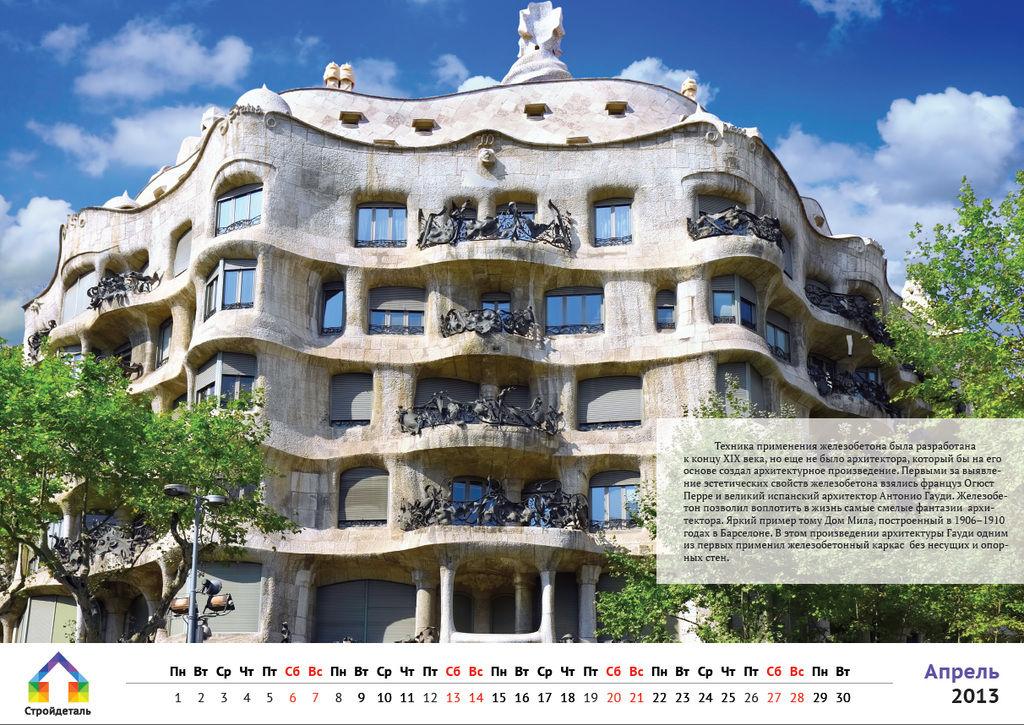 Календарь «Стройдеталь»