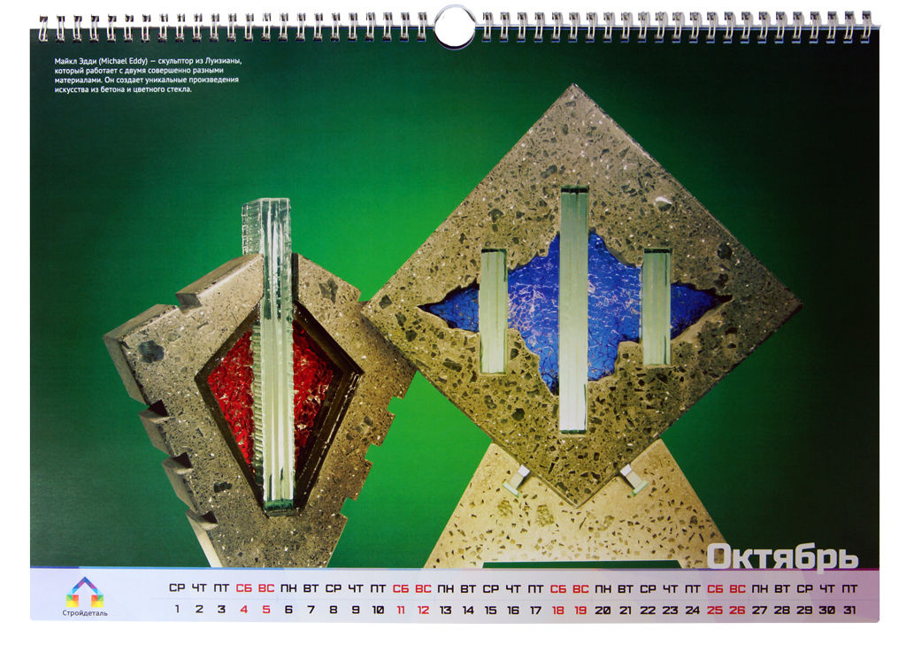 Календарь для компании «Стройдеталь»