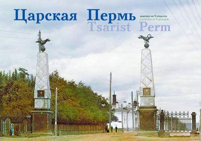 Царская Пермь