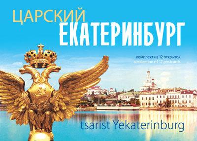 Царский Екатеринбург